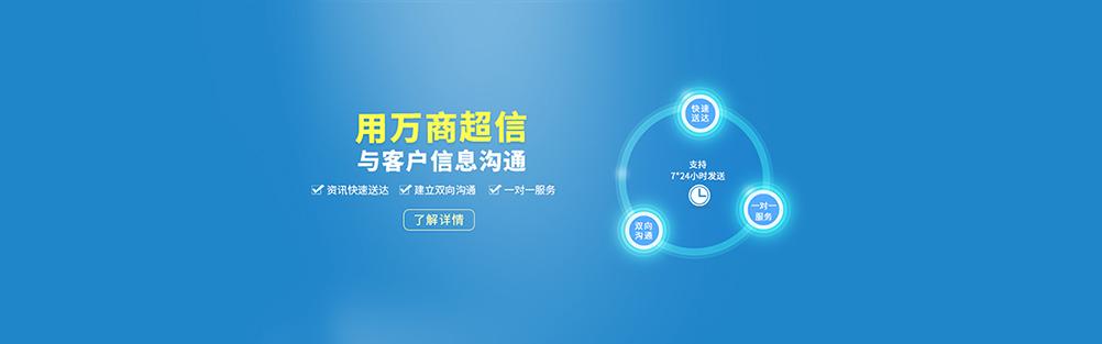 短信banner