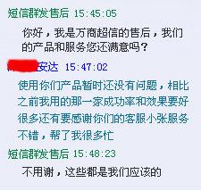 客户办理南京短信群发的时候与我们的QQ聊天截图展示