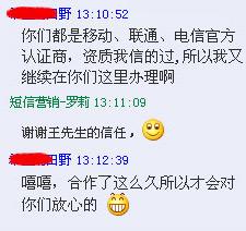客户办理莆田短信群发的时候与我们的QQ聊天截图展示