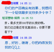 客户办理短信群发的时候与我们的QQ聊天截图展示