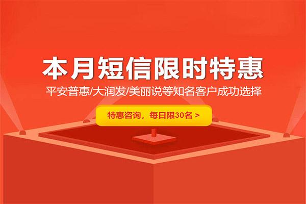 怎样挑选一个抵达率高的手机群发短信平台